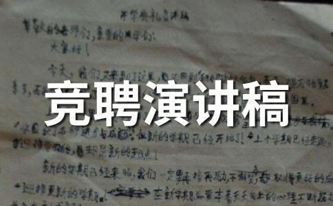 【荐】竞选劳动委员演讲稿范文