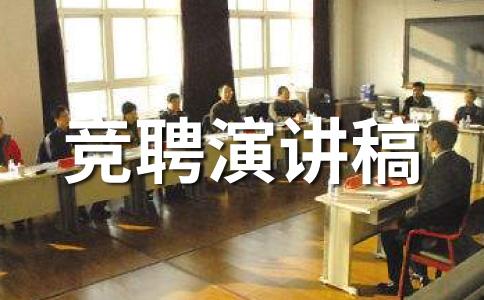 【必备】竞选学生会演讲稿范文汇总15篇