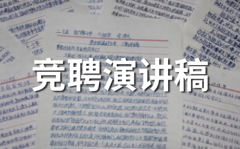 【精品】学习委员竞选演讲稿范文合集十一篇