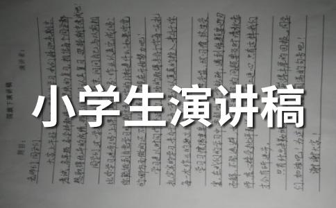【精】演讲范文合集10篇