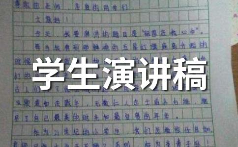 【推荐】学生演讲稿范文(精选7篇)
