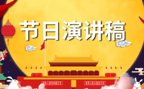 2018端午节范文
