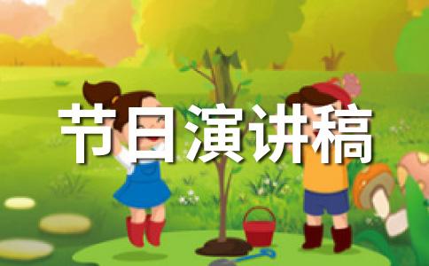 国庆演讲范文