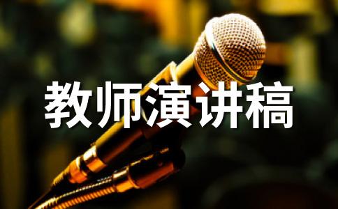 【热】责任演讲稿范文汇编五篇
