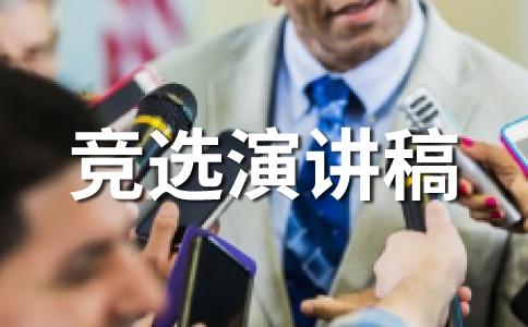 学生演讲稿范文