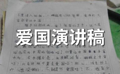 【精】爱祖国演讲稿范文汇编九篇