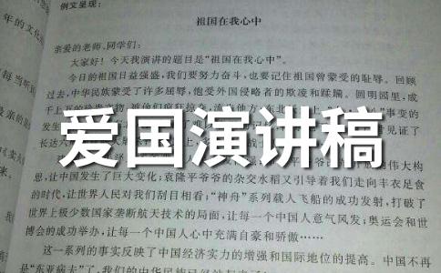 【荐】爱国演讲范文汇总11篇