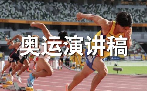 【精】迎奥运范文汇总八篇
