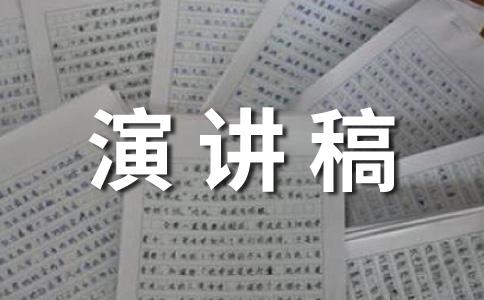 【热】演讲范文集锦六篇