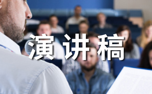 【精选】班长演讲稿范文十篇