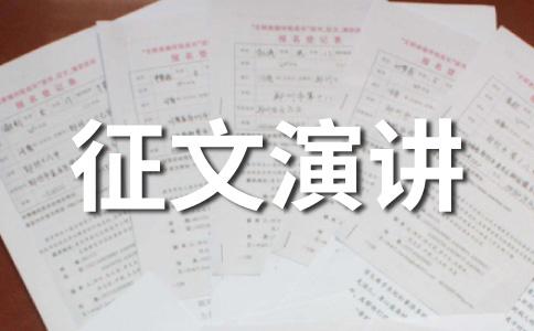 【精选】爱国演讲范文(精选10篇)