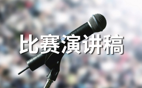 【热】129演讲稿范文(精选11篇)