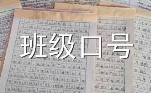 【热】新学期标语范文汇编五篇