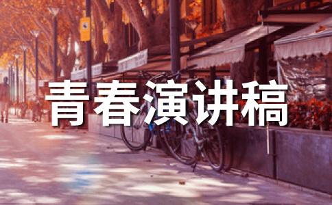 【荐】青春演讲稿范文