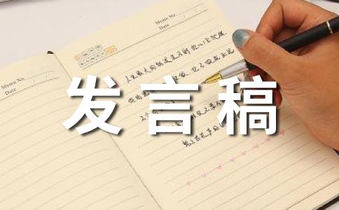 【推荐】竞选稿范文集锦7篇