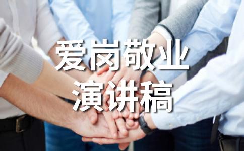 【荐】爱岗敬业范文合集12篇