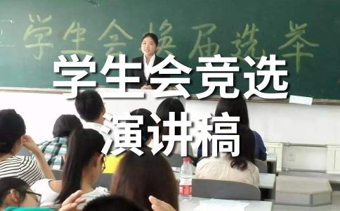 学生会主席演讲稿范文14篇