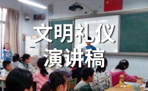 【推荐】文明演讲稿范文(精选9篇)