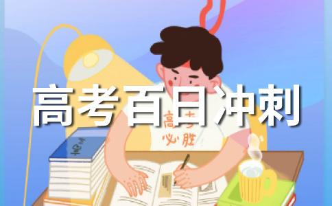 【荐】百日誓师范文