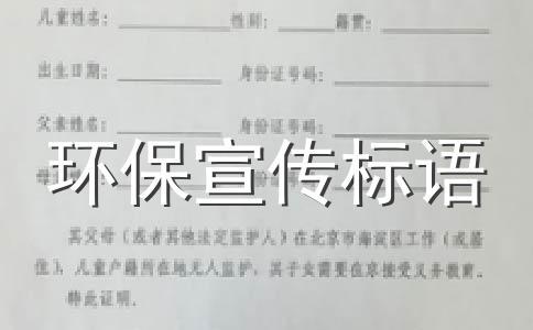 【精华】标语大全范文汇总七篇