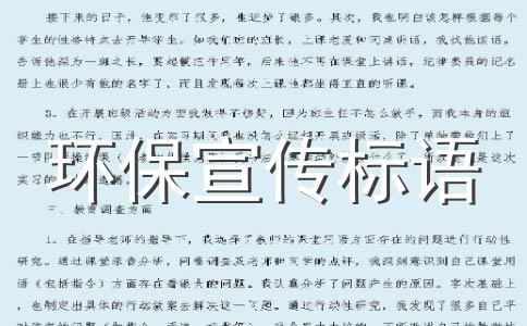 【精华】宣传标语范文合集九篇