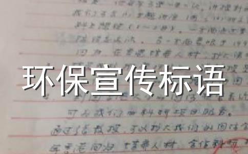 【热门】宣传语范文合集十一篇