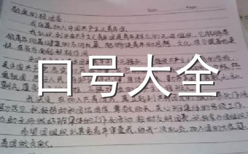 【热门】宣传语范文(精选八篇)