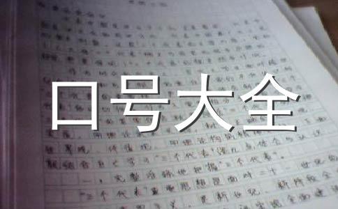 【精】消防标语范文九篇