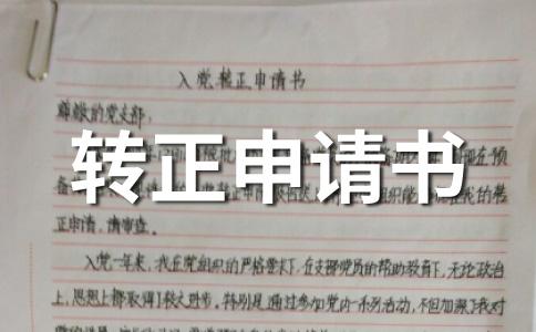 【热门】2007入党申请书范文集锦十二篇