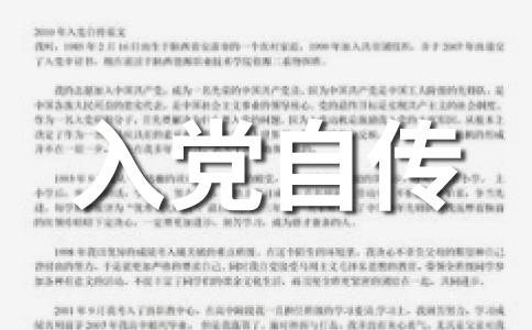 【热门】入党范文集锦七篇