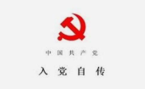 【推荐】自传范文入党