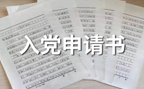 大学入党申请书范文(精选十一篇)