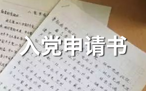 【热】入党申请书2016范文十三篇