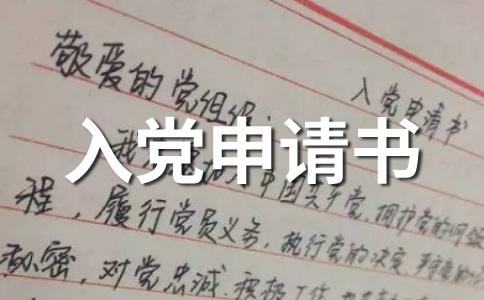 【精】入党申请书范本范文十三篇