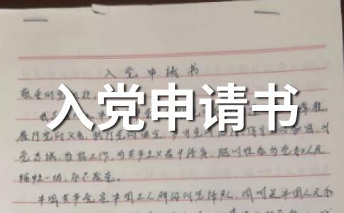 【必备】入党申请书 大学生范文合集13篇