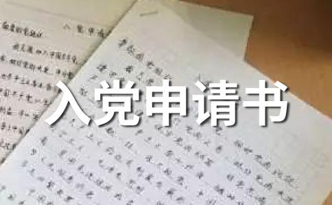 ★入党申请书范文(精选十五篇)