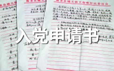 【荐】2012入党转正申请书范文汇总九篇