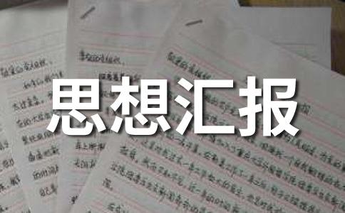 【热】入党思想汇报2012范文9篇