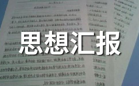 【热门】2012年入党思想汇报范文集锦五篇