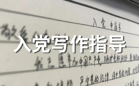 【精选】2013入党申请书范文集锦十二篇