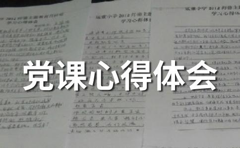 【精品】学党章范文集锦十篇