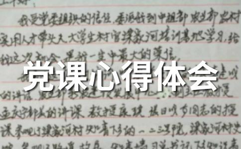 【必备】党性分析材料2013范文(通用8篇)