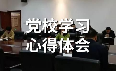 【精选】党员学习心得范文(精选十篇)