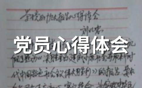 【热门】心得体会范文合集10篇