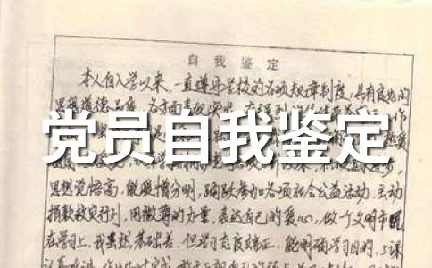 【热门】党员自我鉴定范文(通用五篇)