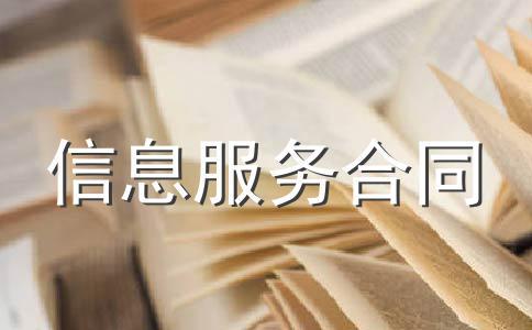 图书馆系统技术支持服务协议