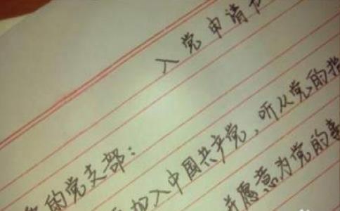 【荐】入党申请书2012范文汇编14篇