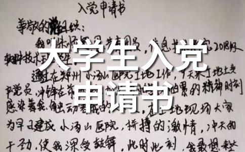 【精选】2013入党申请书范文集锦十四篇