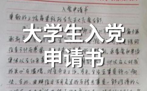 【热】2012入党申请书范文九篇
