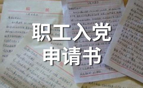 【精选】入党申请书2015范文(通用十篇)